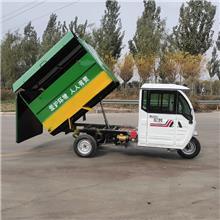 小型多功能电动垃圾车 挂桶垃圾清运车批发