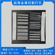 铅箔镍钛合金不锈钢箔激光精密切割狭缝切割微小孔加工诚信企业