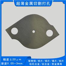 铜箔镍钛合金不锈钢箔激光精密切割狭缝切割微小孔加工到手可用