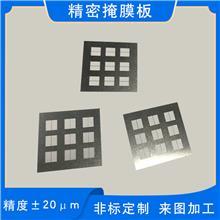 芯片掩模版芯片掩膜版激光切割微纳加工群孔加工高精度加工