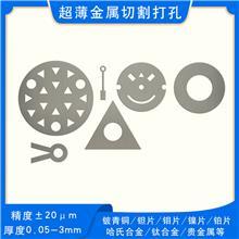 铝箔镍钛合金硅钢片激光精密切割狭缝切割微小孔加工