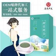 女性减肥 酵素绿茶固体饮料 东营广元代工