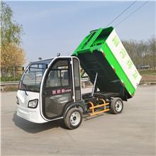 垃圾清运车 电动垃圾车 自卸式垃圾车 挂桶垃圾清运车