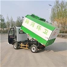 电动挂桶垃圾车  新能源挂桶垃圾车 垃圾运输车 环卫垃圾车