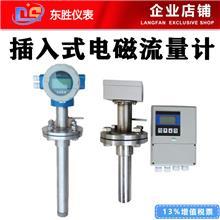 插入式电磁流量计价格型号 插入式电磁流量变送器