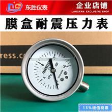 膜盒耐震压力表价格 压力仪表 304 316L
