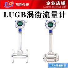 LUGB涡街流量计价格型号 LUGB涡街流量变送器