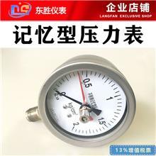 记忆型压力表价格型号 压力仪表 304 316L
