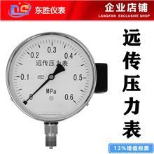 远传压力表价格 远传压力仪表 1.6MPa 2.5MPa