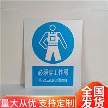 标牌厂家现货供应必须持证上岗警示牌