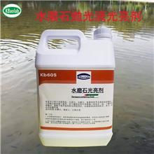 石材保养剂晶面剂护理液,东莞水磨石抛光液,水磨石光亮剂价格,水磨石抛光剂
