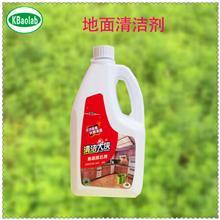 地面强力去污清洁剂-清洁剂供应-日常地清洁剂-地面清洁剂厂家