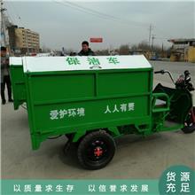 新农村垃圾清运车 三轮垃圾车 挂桶垃圾车工厂报价