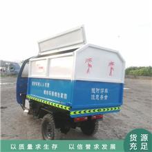 多功能垃圾车 挂桶式垃圾车 电动三轮垃圾车出售价格