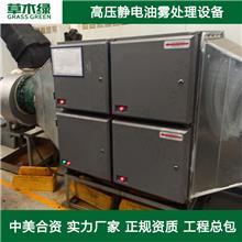 静电式机床油雾净化器 真空泵/插齿机床油烟油雾治理装置 草木绿工业油雾处理设备厂家