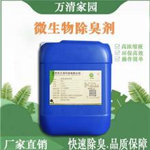 垃圾中转站生物酶除臭剂垃圾发电厂微生物除臭剂除臭去味用途广泛