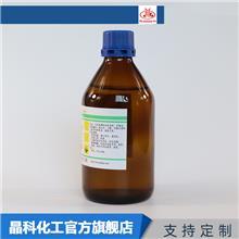 晶科化工 一乙醇胺 防锈剂 纺织荧光增白剂 无色液体 生产厂家