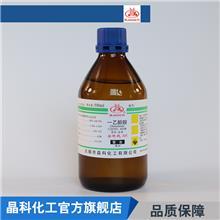 一乙醇胺 单乙醇胺 工业级一乙醇胺 量大从优 质量可靠
