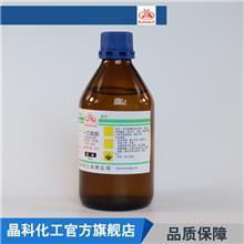 厂家供应 一乙醇胺 乙醇胺 石油添加剂 精科自营 500ml 分子量60.08