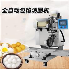 上海汤圆圆子机商用包馅搓圆排盘一次成型