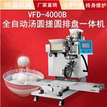 浙江VFD-4000B汤圆机自动包馅搓圆排盘一体机批发厂家