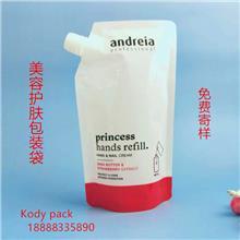 康迪厂家生产护肤美容用品复合包装袋 面霜BB霜护手霜精华液自立吸嘴袋