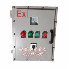 明路防爆电器厂家直销-BXM防爆配电箱32A铝合金断路器开关照明动力控制电箱接线箱防爆箱