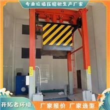 垂直式垃圾站 公园垃圾中转压缩设备 8方垃圾中转箱
