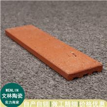 厂家出售 劈开砖 陶土墙面砖 紫砂劈开砖 色彩丰富 文林陶瓷