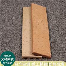 外墙砖 劈开砖 建筑外墙砖 厂家供应 文林陶瓷 库存充足