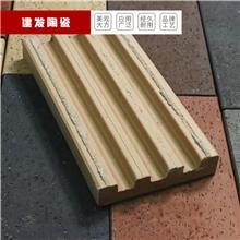 陶土烧结砖 广场路面砖 外墙砖 价格实惠 建发陶瓷