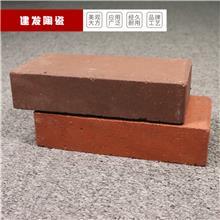 生产定制 陶土砖 紫砂陶土砖 外墙砖 实心砖 建发陶瓷 规格齐全