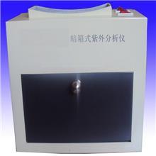 暗箱式紫外分析仪_暗箱式紫外仪_暗箱荧光检测仪_暗箱式三用紫外分析仪