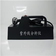手提式紫外分析仪_手提式紫外测定仪配件