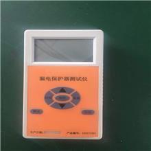 漏电保护器测试仪_漏电保护器检测仪配件