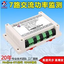 7路单相交流AC功率计 电流电压频率采集卡 modbus485模数转换 24位AD通道隔离