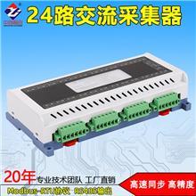 24路AC电流采集 外接互感器扩展1000A 300A 宽测量线性 高分辨率 高速同步采样