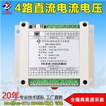多路通道隔离直流信号同步检测 电流电压采集卡 485通讯A/D转换器 模数变送仪表