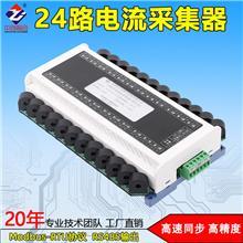 24路通道交流电流采集模块 高精度24位AD转换器 25A 100mA 同步数据采集卡厂家