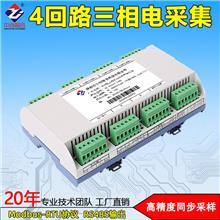 多功能三相电量采集模块 24位A/D数据转换器 4回路同步检测电压电流功率有功无功真有效值