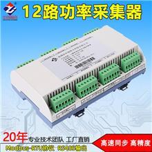 多通道模数转换器 12路设备电量同步监测报警输出控制器 功率电量电压开关量多功能集成电路模