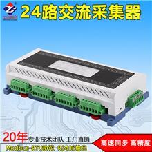 多路通道A/D模数转换 交流AC电流电压模拟量信号采集模块 工业级方案 高精度24位