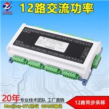 12多路单相交流功率 24位A/D数据转换器 AC电流电压电量采集器 rs485实时监测卡
