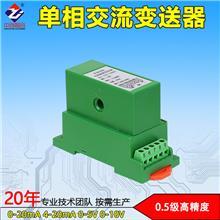 中创智合品牌 变送器厂家 交流电流隔离 转换器 模拟量0-20mA输出 0-10V DC