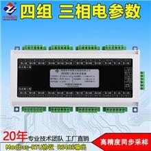 4多组三相电力设备检测 24位A/D模数转换器 modbus485电力电量采集 物联网监测