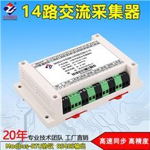 24位AD转换器 14路AC电流采集卡 多通道高精度交流检测模块 同步高速度采样 量程定做