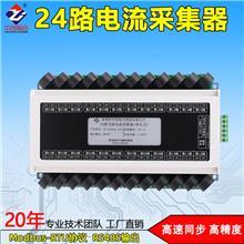 24路交流电流同步采集仪表  modbus-RTU模数监测 信号变送器 高精度高分辨率稳定