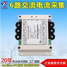 隔离6路交流电流通讯测量0·50mA 25A AC高速同步采样rs485多路检测采集器模块