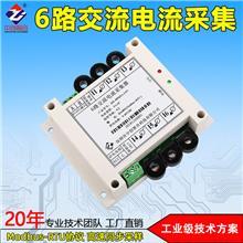 多路AC总线rs485数据采集卡 电气类线路测量模块 6路单相交流线路监测高精度24位AD