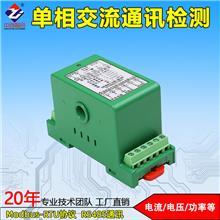 单相交流电量仪 高分辨率工业级技术方案 1mA100A电流采集模块 24位AD转换器功率计